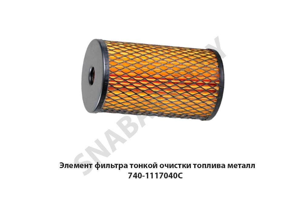 Элемент фильтра тонкой очистки топлива металл
