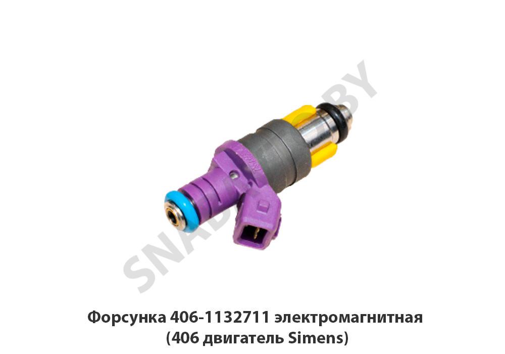 Форсунка электромагнитная (406 двигатель Simens)