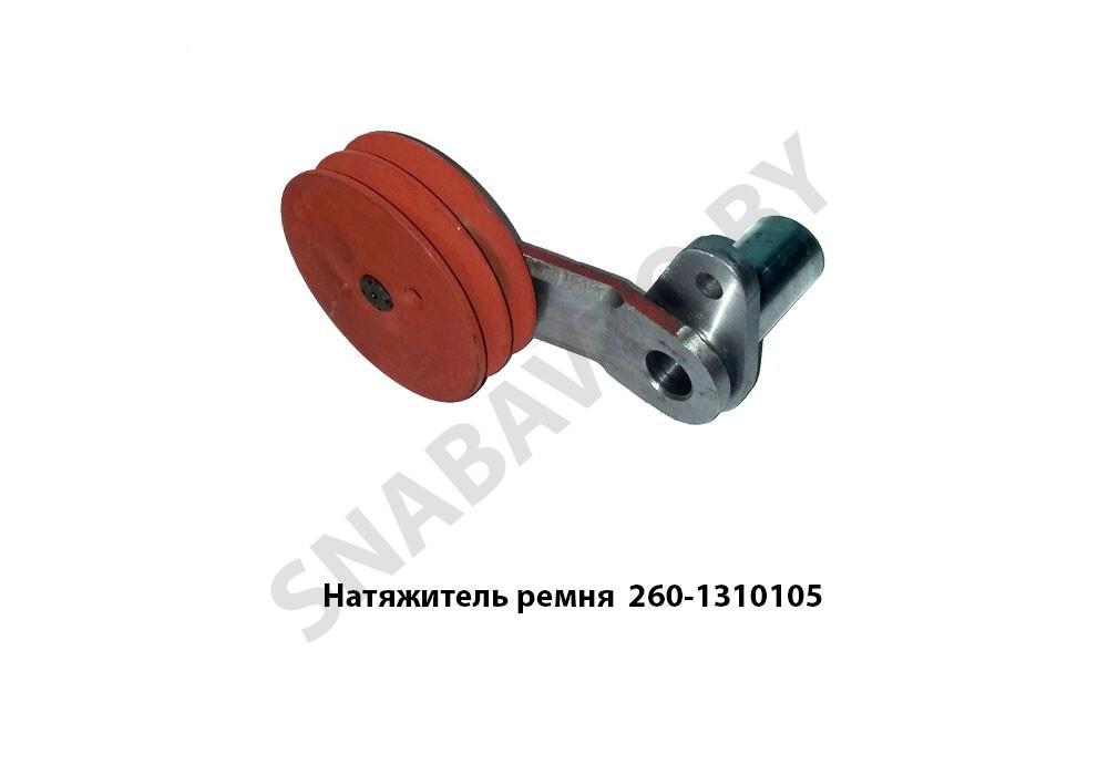 Натяжитель ремня МТЗ Д-260