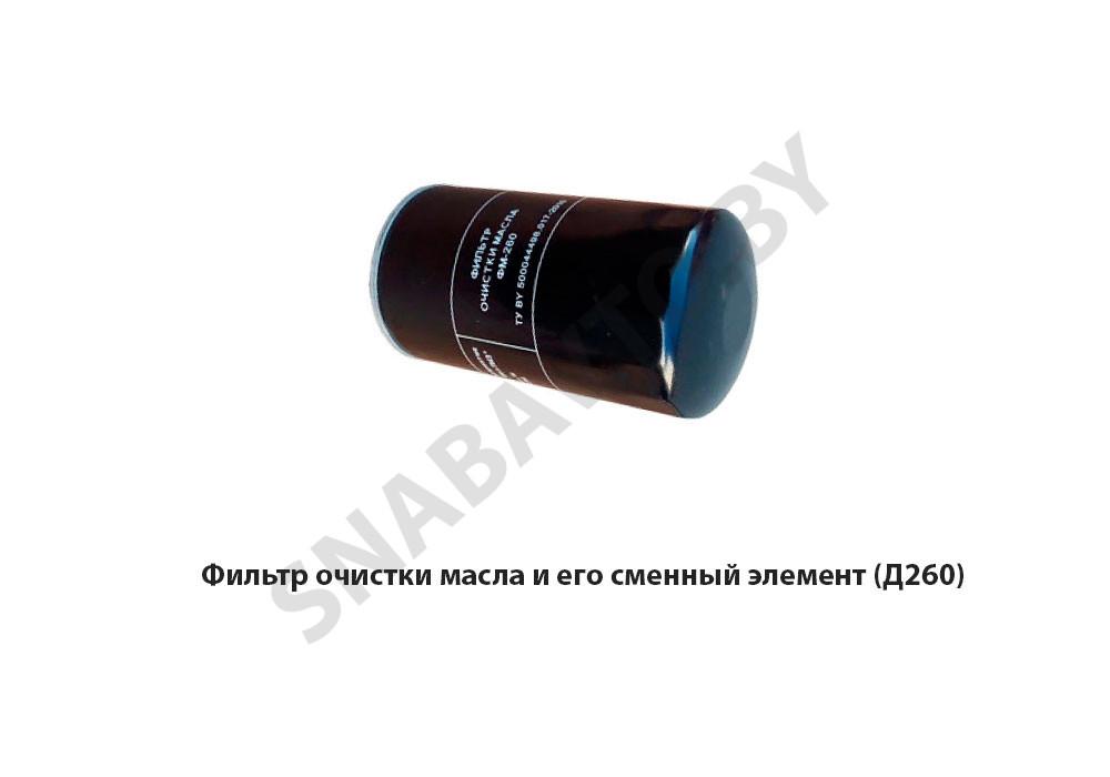 Фильтр очистки масла и его сменный элемент (Д260)