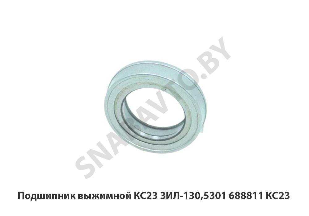 Подшипник выжимной КС23 ЗИЛ-130,5301