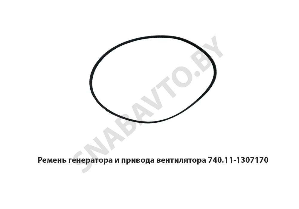 Ремень генератора и привода вентилятора 740.11-130
