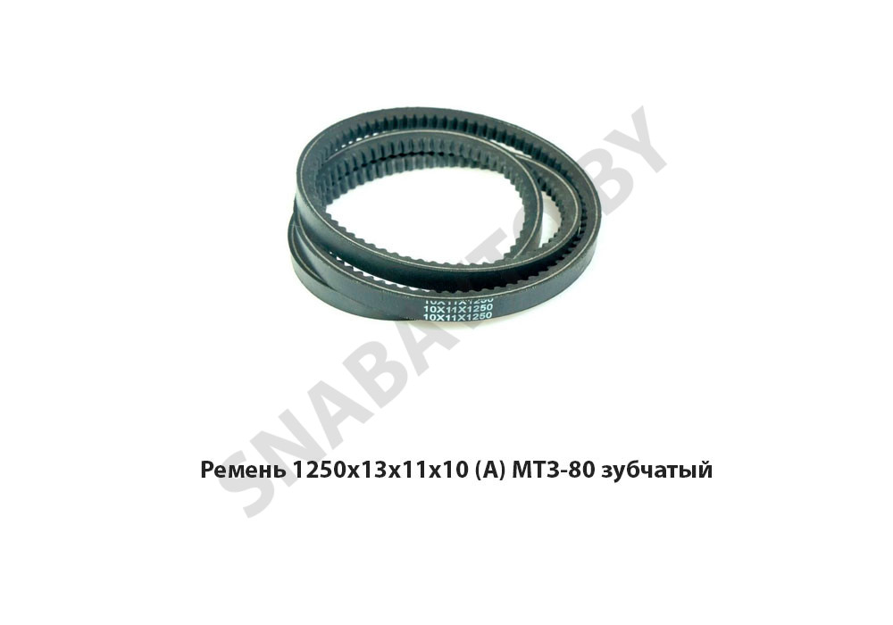 Ремень 1250х13х11х10 (А) МТЗ-80 зубчатый