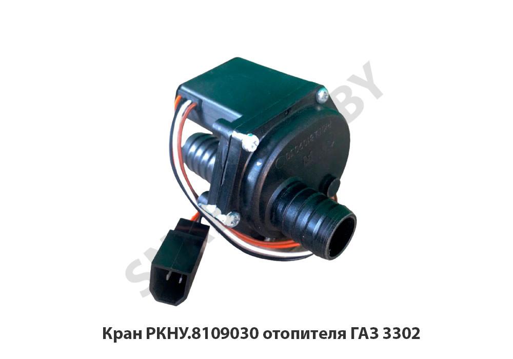 РКНУ.8109030