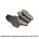 Колодка тормозная передняя (комплект 4 шт)