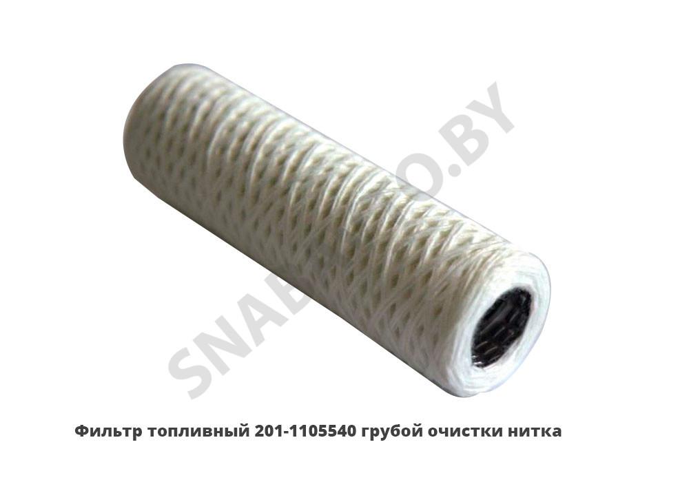 Фильтр топливный  грубой очистки нитка