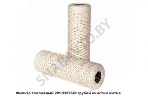 201-1105540 1 Ремавтоснаб