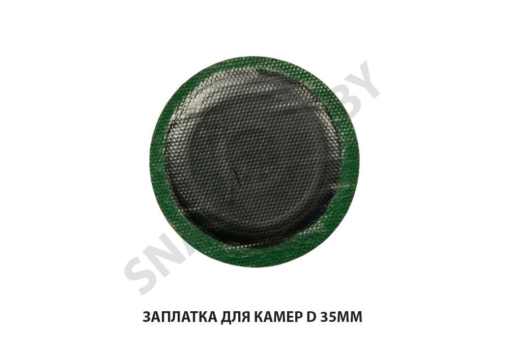 Заплатка для камер d 35мм
