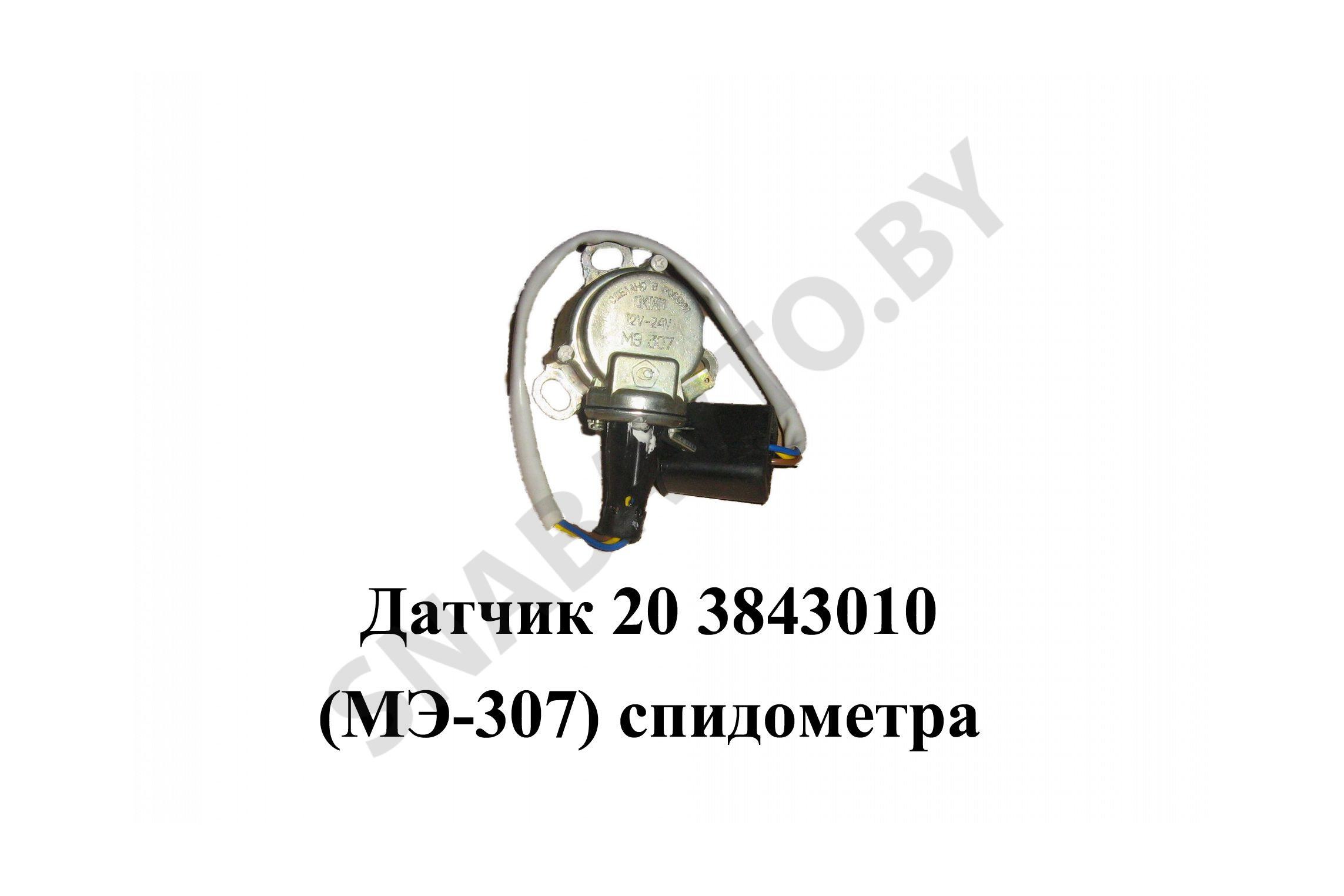Датчик (МЭ-307) спидометра