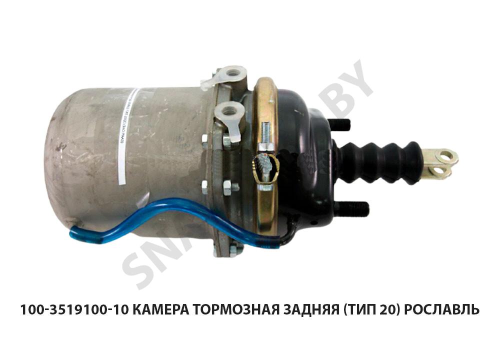 Камера тормозная задняя (тип 20) Рославль