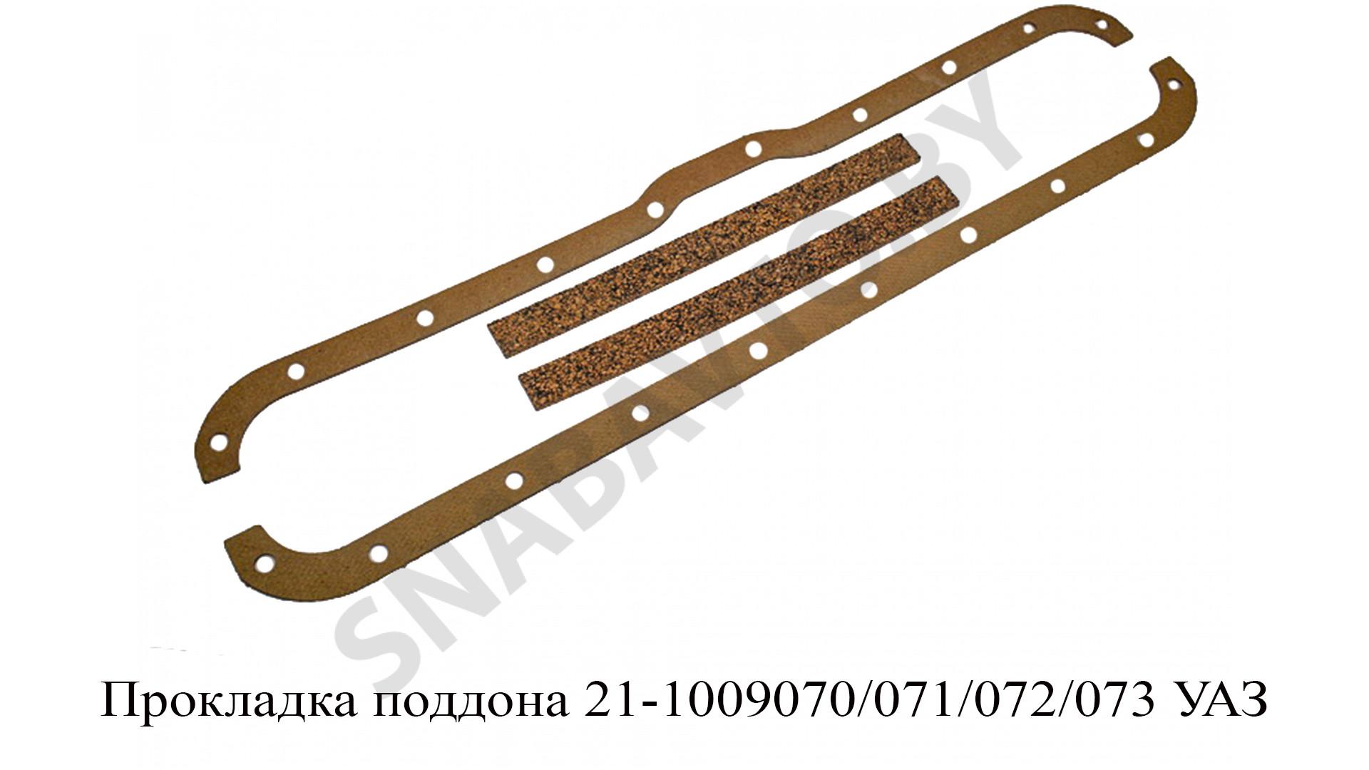 Прокладка поддона УАЗ