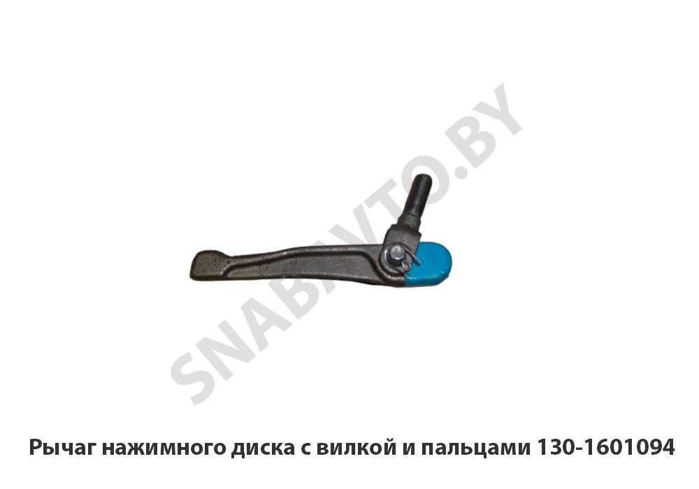 Рычаг нажимного диска с вилкой и пальцами