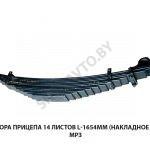 Рессора  прицепа 14 листов L-1654мм (накладное ухо), МРЗ
