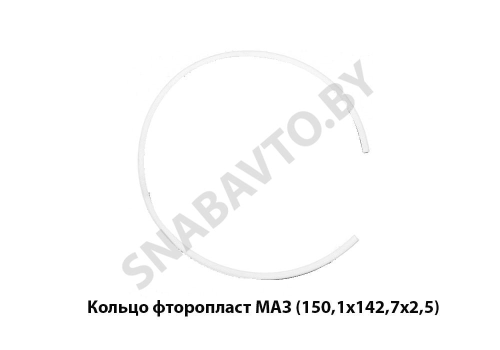 Кольцо гильзы фторопласт МАЗ (150,1х142,7х2,5) (ФПл)