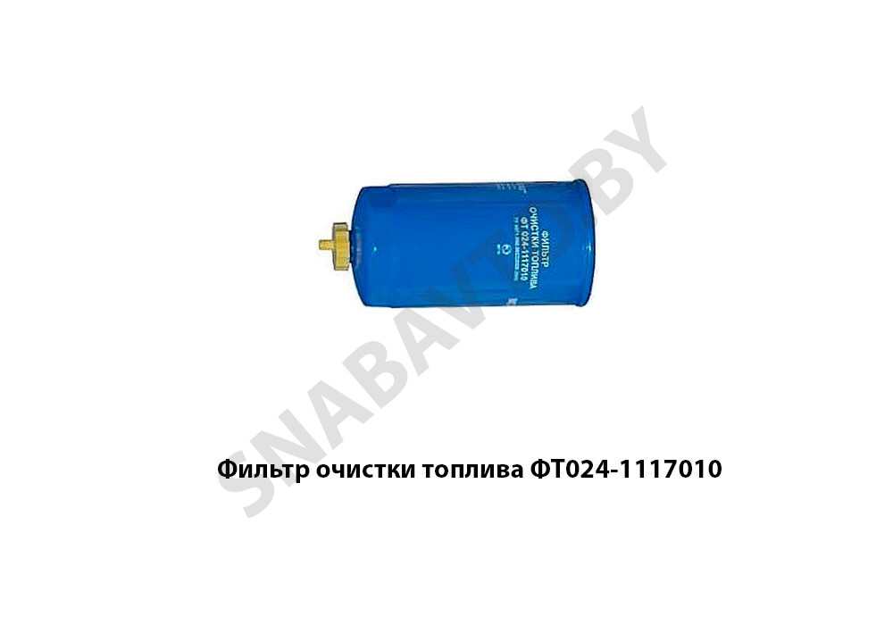 Фильтр очистки топлива Д260