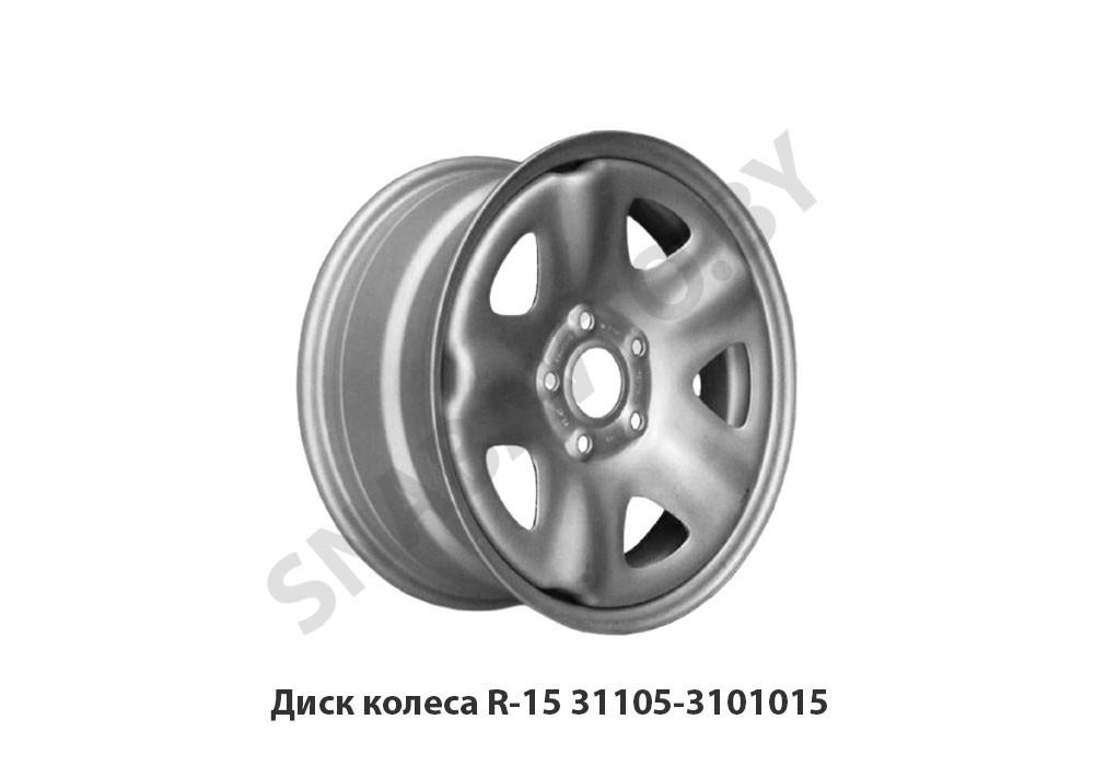 Диск колеса R-15 ГАЗ-31105/02 н/о