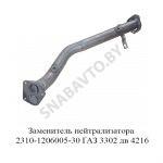 Заменитель нейтрализатора ГАЗ 3302 дв.4216