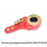Рычаг регулировочный ПАЗ-3205