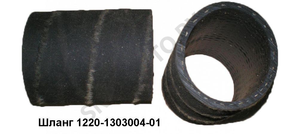 Шланг радиатора нижний МТЗ-1221