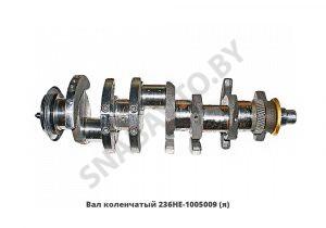 236НЕ-1005009-Б 1 Ремавтоснаб