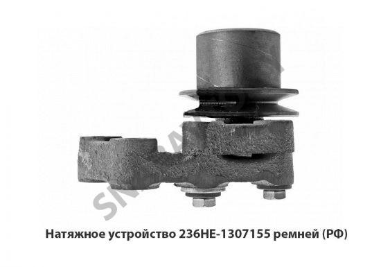 236НЕ-1307155 1 Ремавтоснаб