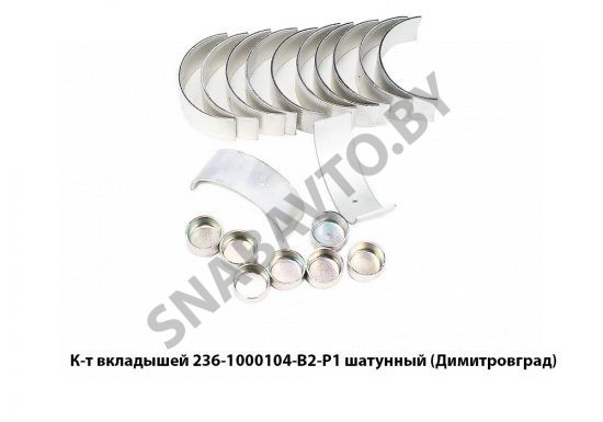 236-1000104-В2-Р1