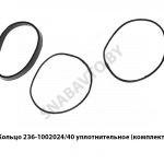 Кольца уплотнительные комплект под гильзу 236