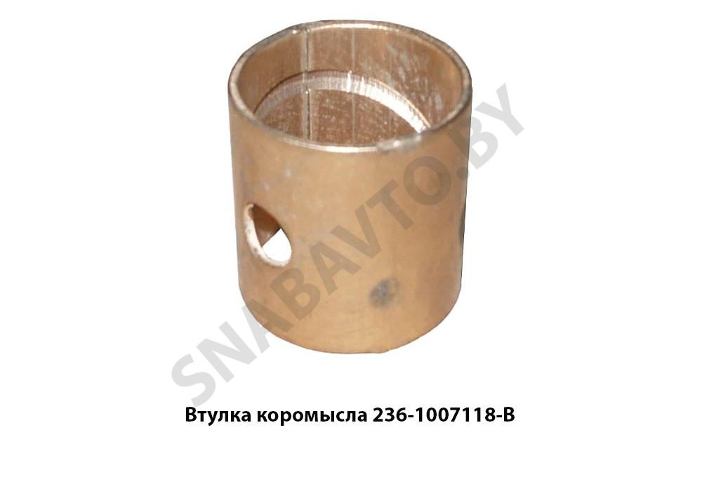 236-1007118-В