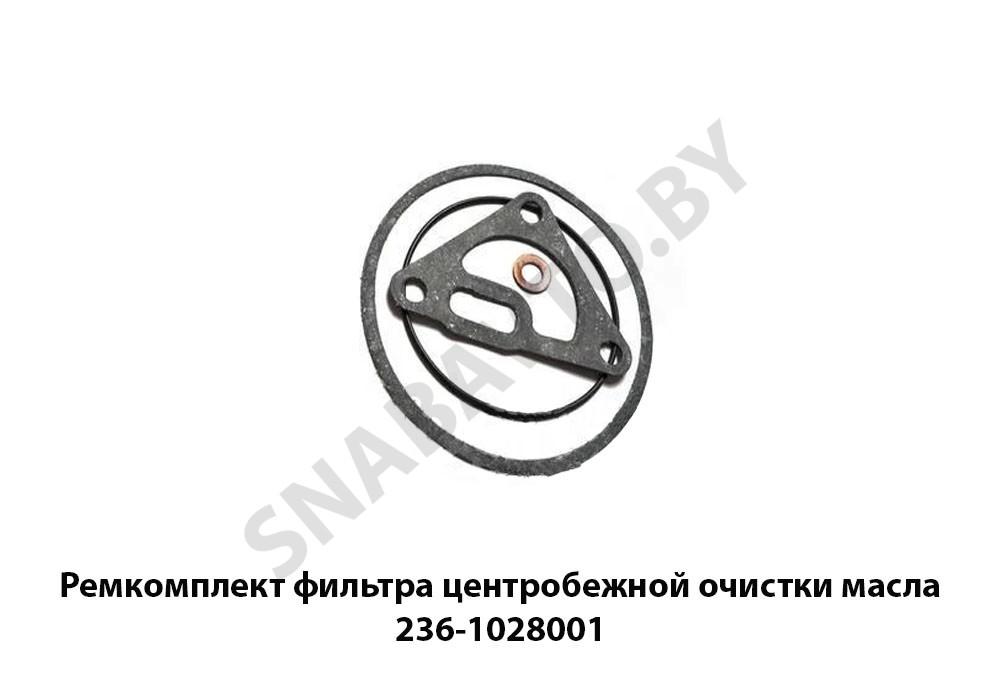 Ремкомплект фильтра центробежной очистки масла