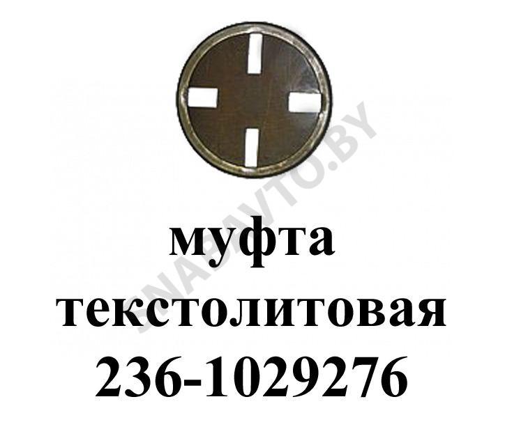 236-1029276 Б