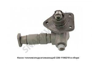 236-1106210-А2 1 Ремавтоснаб