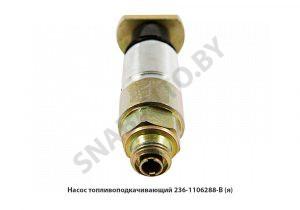 236-1106288-В 1 Ремавтоснаб