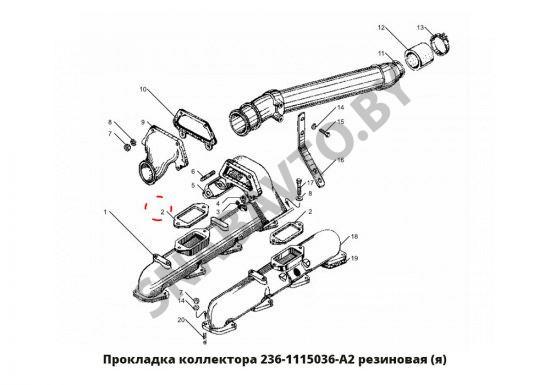 236-1115036-А2 1 Ремавтоснаб