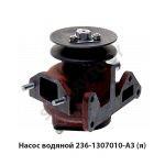 Насос водяной ЯМЗ-236,238, Автодизель