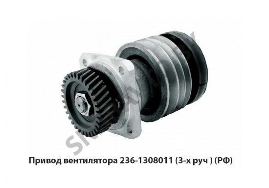 236-1308011 1 Ремавтоснаб