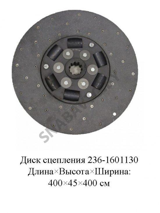 236-1601130