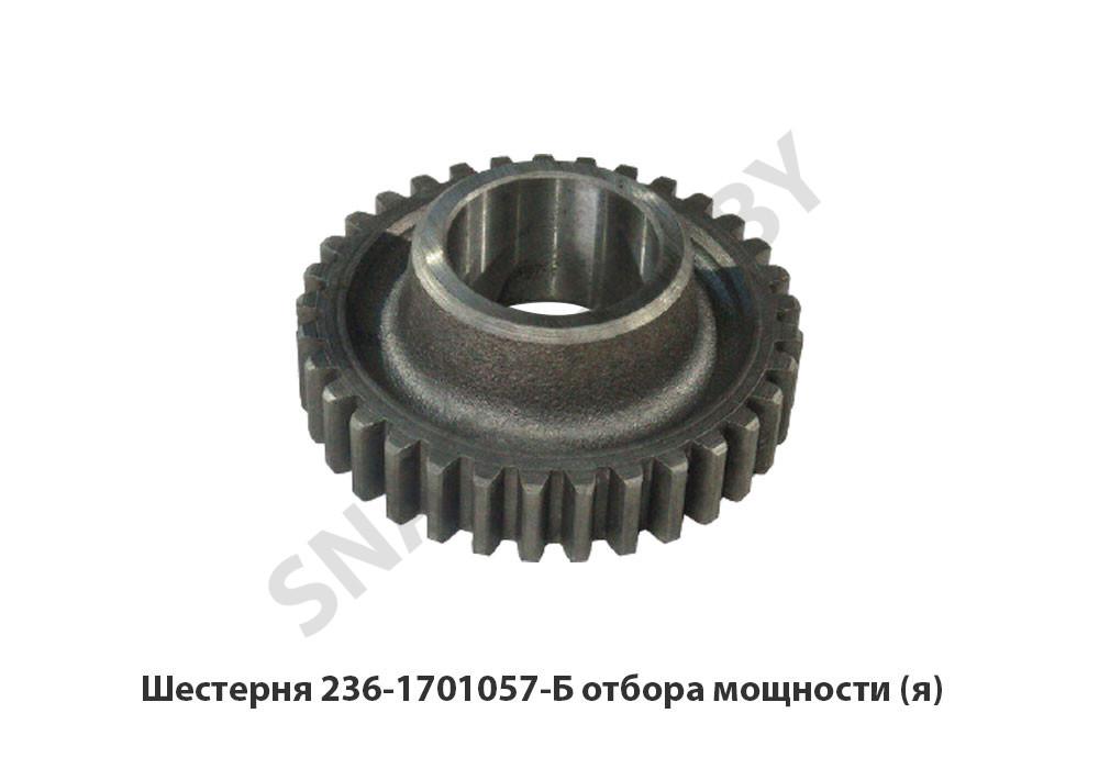 236-1701057-Б