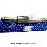 Вал вторичный КПП ЯМЗ-236,Автодизель