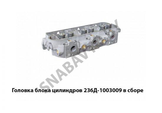 236Д-1003009