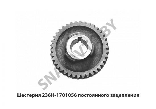 236Н-1701056