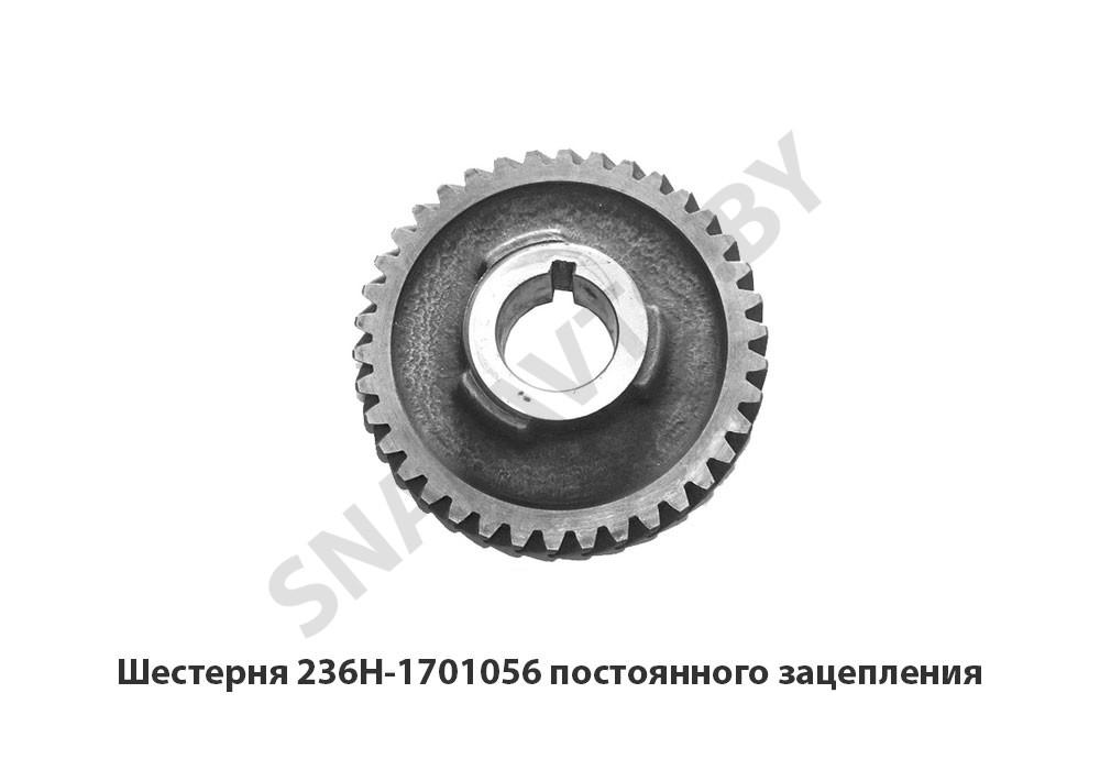 236Н-1701056-А