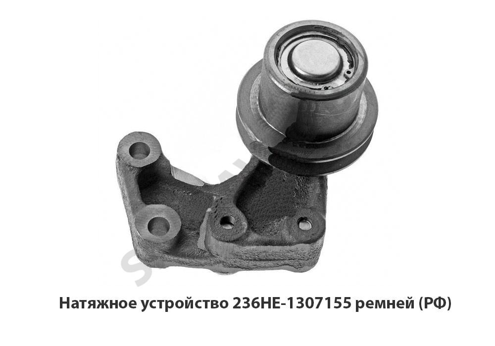 236НЕ-1307155