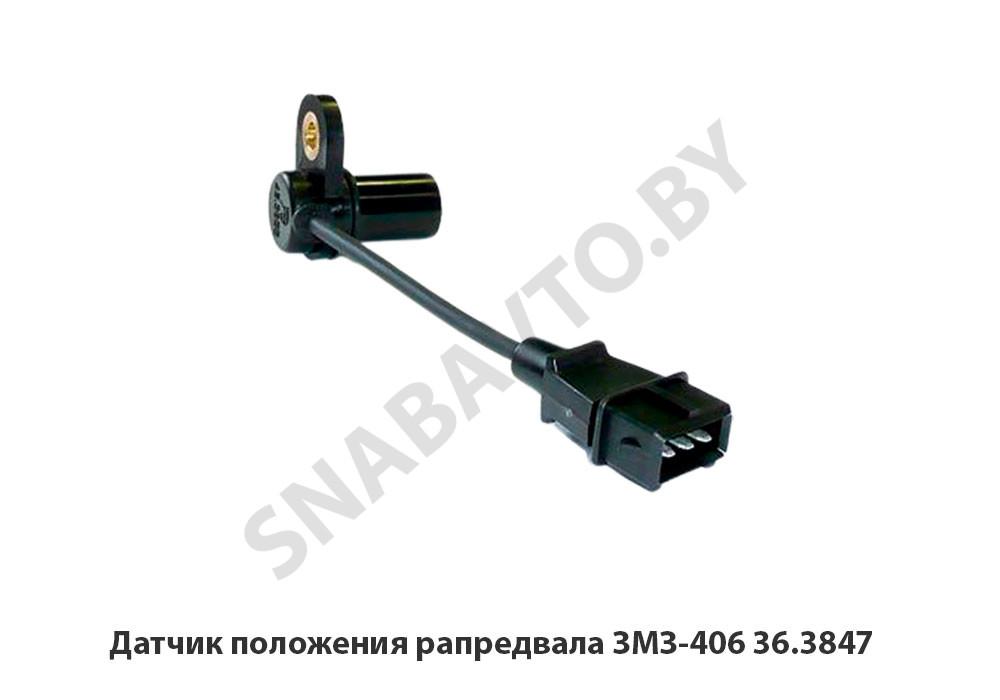 Датчик положения рапредвала ЗМЗ-406
