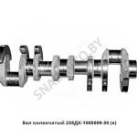Вал коленчатый ЯМЗ-238БЕ2,ДЕ2,7511.10-7514.10,Автодизель