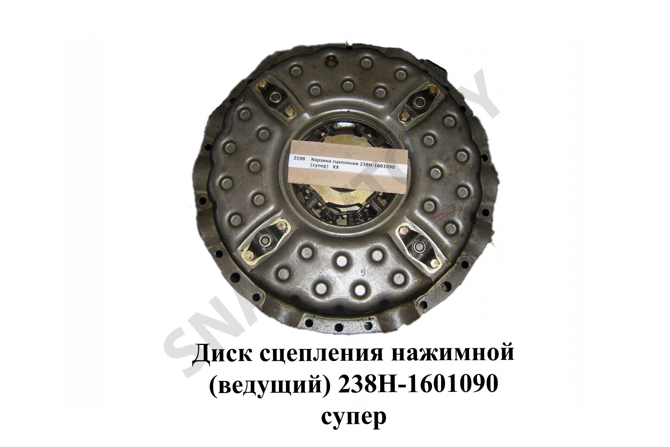 238Н-1601090