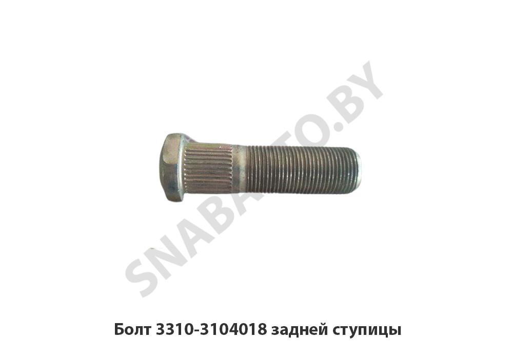 Болт шпилька задней ступицы колеса ГАЗ-3310