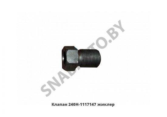 240Н-1117147-А 1 Ремавтоснаб