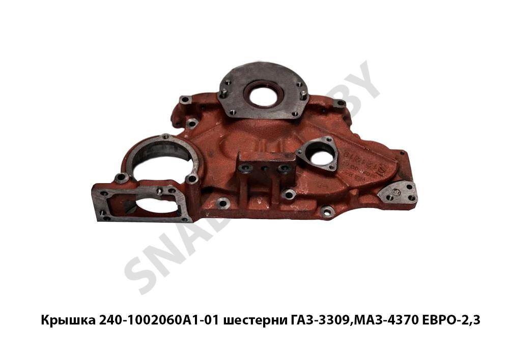 Крышка шестерни ГАЗ-3309,МАЗ-4370 ЕВРО-2,3