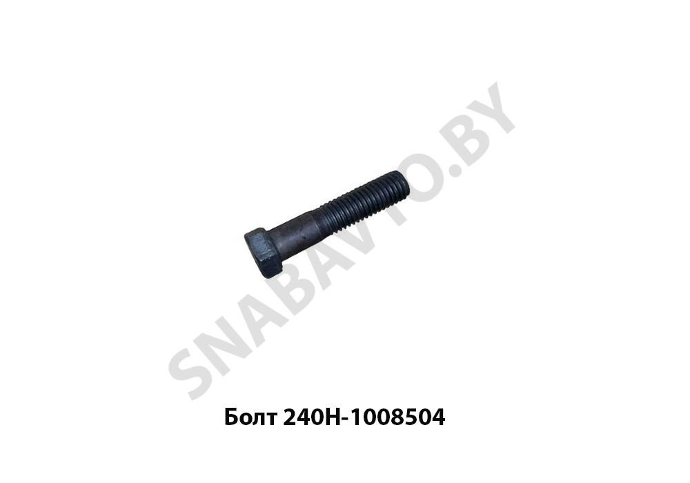 240Н-1008504