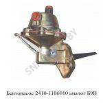 Бензонасос (аналог Б9В) насос топливный ГАЗ-2410, 3302 (дв.ЗМЗ-402)